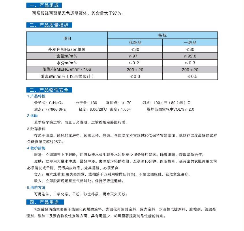 泉州丙烯酸羟丙酯价格——三木化工股份好用的丙烯酸羟丙酯