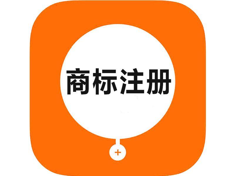 鲤城商标注册-福建哪里有提供可靠的商标注册
