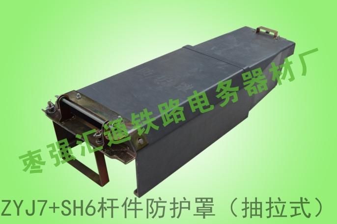专业的转辙机防护罩-衡水区域有品质的转辙机防护罩
