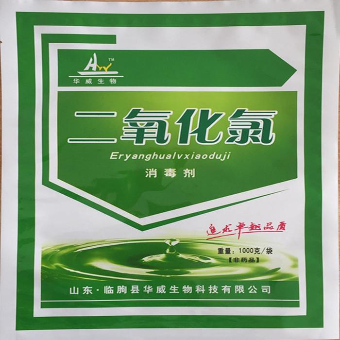 上海畜牧消毒剂——泰安供应优质的畜牧消毒剂