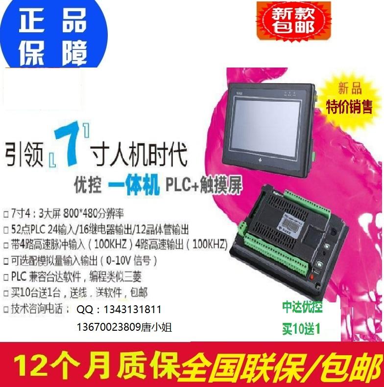 中达优控触摸屏 4.3寸5寸7寸10寸代替显控高性能低价格