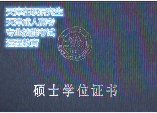 哪里有提供专业的天津在职研究生考试-考研公共课