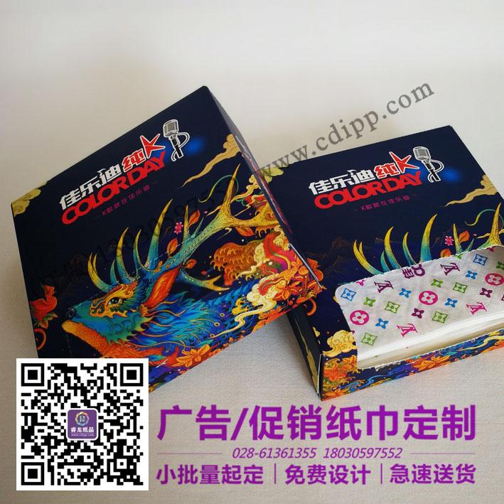 佳乐迪酒吧方巾纸180:3059:7552四川彩色方巾纸生产
