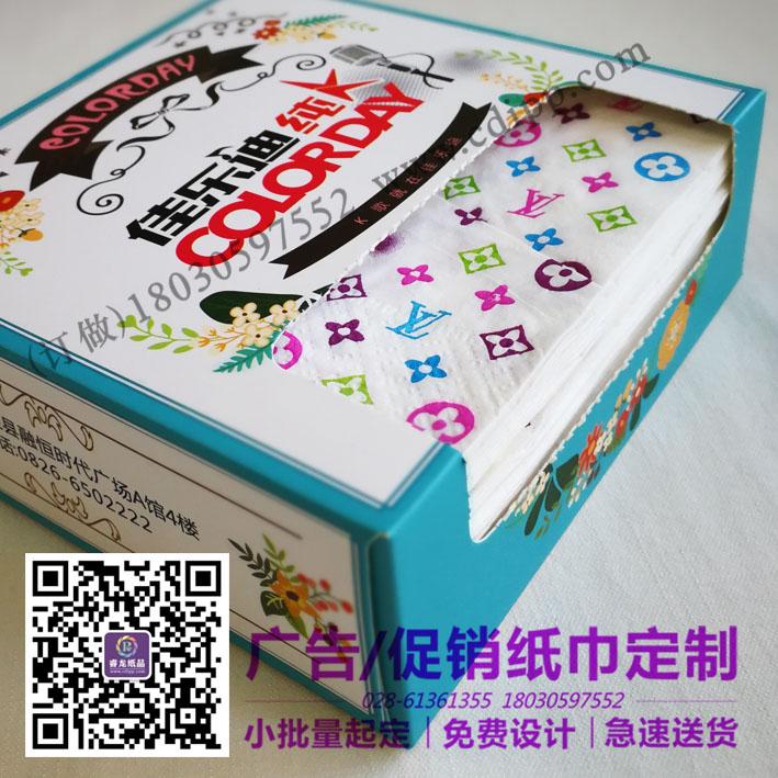 成都【本地】价位合理的彩色方巾纸——酒吧专用方巾纸价格行情