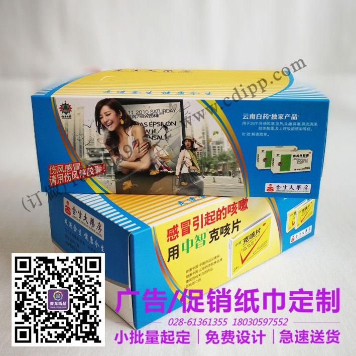 畅销广告礼品盒抽纸巾生产厂家☛成都精品广告礼品盒抽纸巾