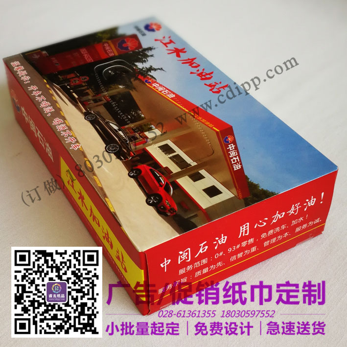 成都廣告盒抽-定制酒店/飯店/藥房抽紙禮盒裝-加印logo