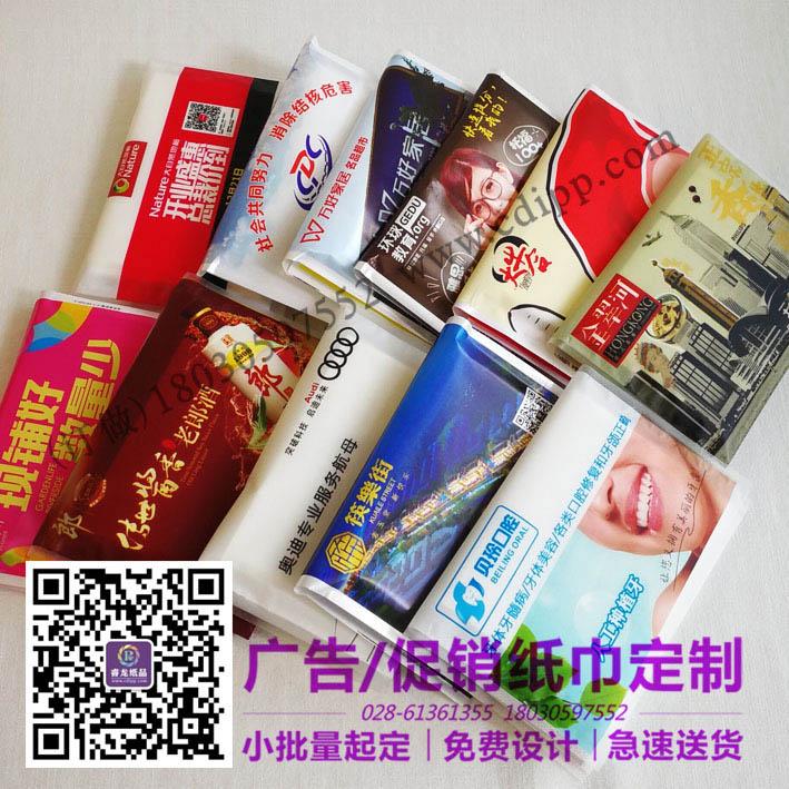 睿龙纸品专业批售广告荷包纸巾?促销小礼品纸巾优势定制?