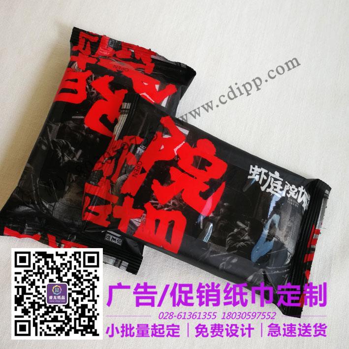 四川划算的消毒湿纸巾厂家☸宣传湿纸巾▶10000包起做✪