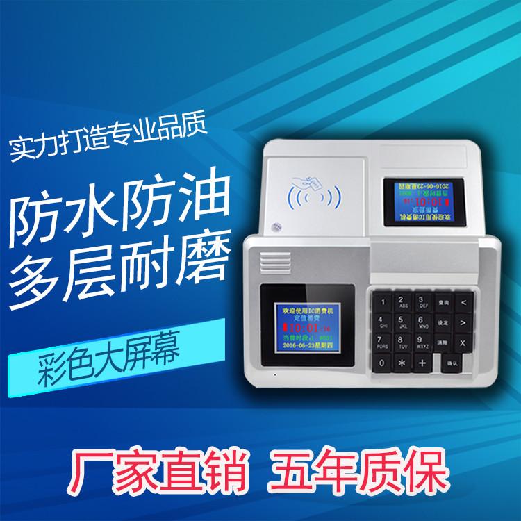 创新型的手持消费机,哪家有供应C300消费机
