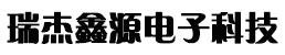 新疆瑞杰鑫源电子科技有限公司