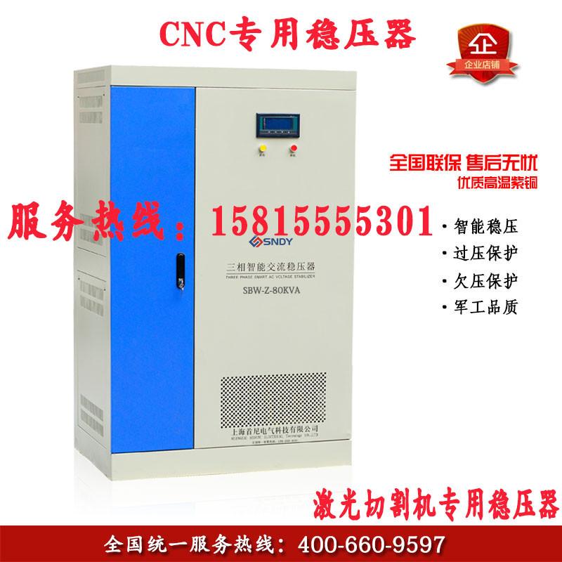 供应上海报价合理的三相稳压器|湖南CNC 高精度稳压器
