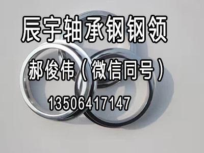 钢领哪家好、 轴承钢钢领厂家------济南启禾供应?