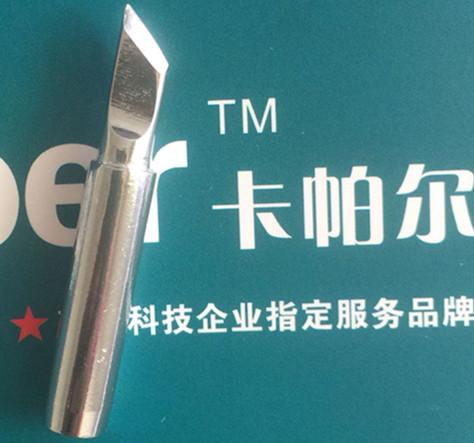 环保烙铁头——卡帕尔科技提供有品质的无铅烙铁头