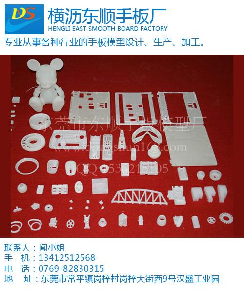 广东SLA成型手板厂家哪家好,东莞SLA成型手板