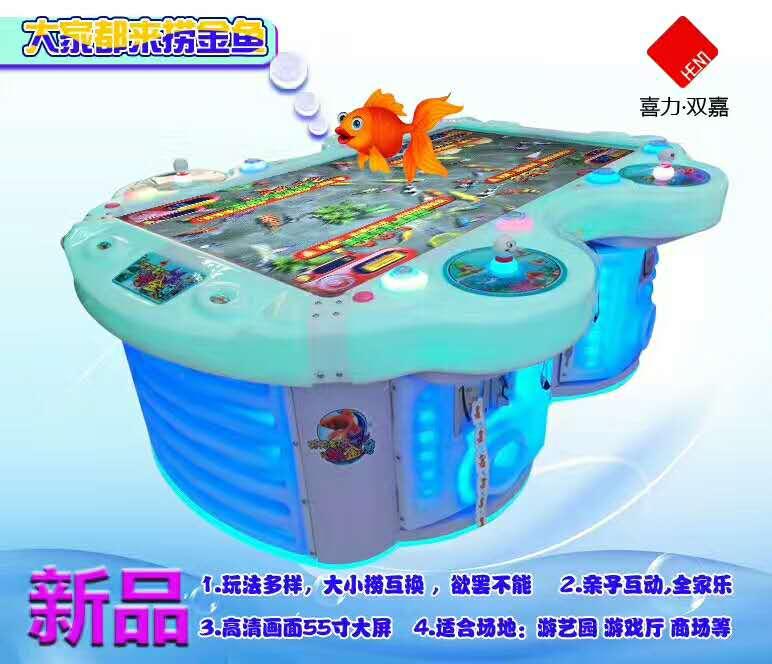 广州销量好的捞金鱼套件,游戏机生产厂家