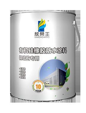 山东高质量的钢结构防水涂料出售_有机硅防水涂料生产厂家