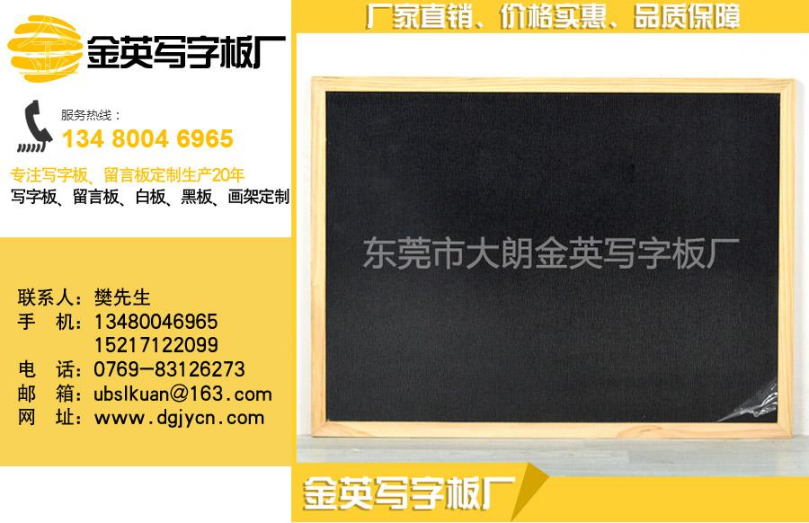 金英写字板厂高性价比的黑板,台州黑板