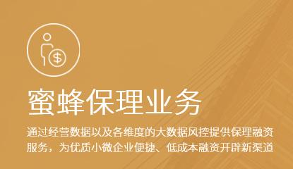 靠谱的企业信用贷公司_深圳联易融|蜜蜂保理渠道招商机构