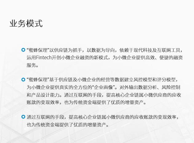 企业信用贷平台选深圳联易融安全可靠-安全性高的蜜蜂保理渠道招商