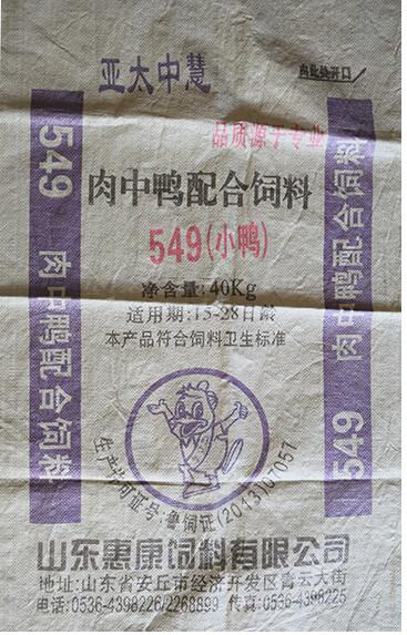 恒健塑料编织厂供应质量好的饲料编织袋-饲料塑料编织袋价格