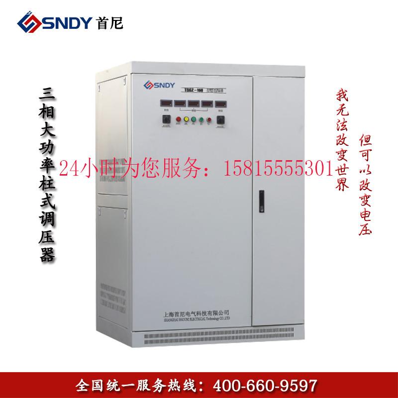 供应上海好用的调压器-山东250千瓦柱式调压器