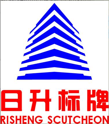青島日升標牌有限公司