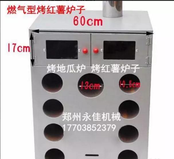 燃气烤红薯机多少钱_抢手的烤红薯机在哪里可以买到