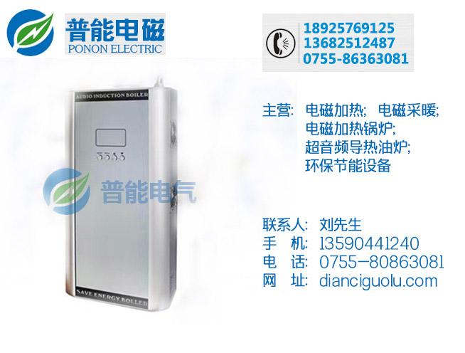 密山电磁采暖壁挂炉 广东电磁采暖壁挂炉