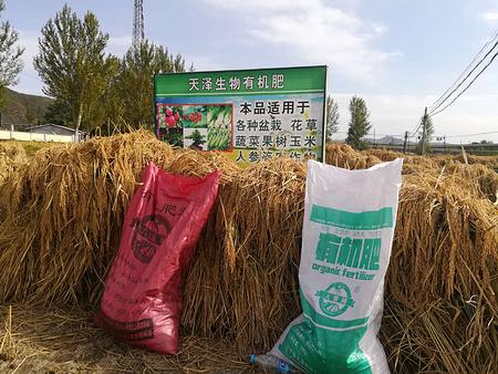 来桓仁鸿宇牧业,买热销生物有机肥-生物有机肥厂家