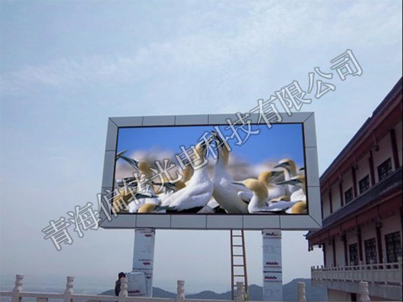 西宁led显示屏价格_青海户外led显示屏