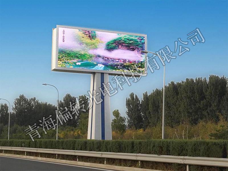 青海led龙8国际显示屏-专业的led显示屏安装公司当选青海偏转光电科技
