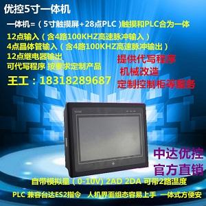 代理中达优控PLC触摸屏一体机,深圳市公元科技_声誉好的中达优控PLC触摸屏一体机公司