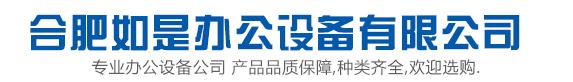 合肥如是办公设备365bet身份验证_皇冠365bet下载_365bet中文版