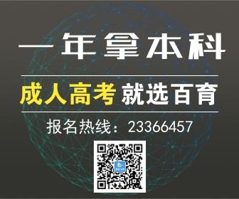 天津华夏英才_专注天津成人高考的公司-人才培养