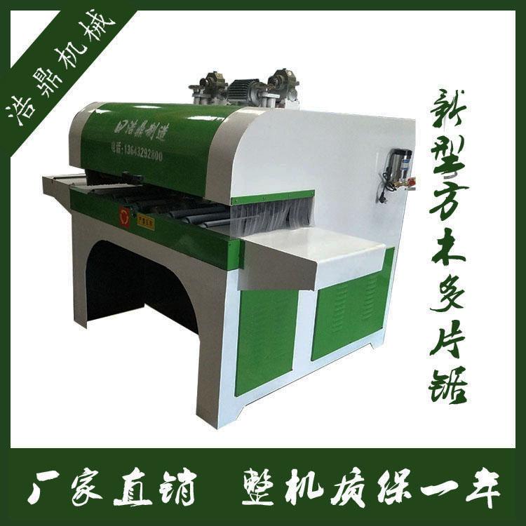 自动多片锯-浩鼎机械-木材加工加工厂