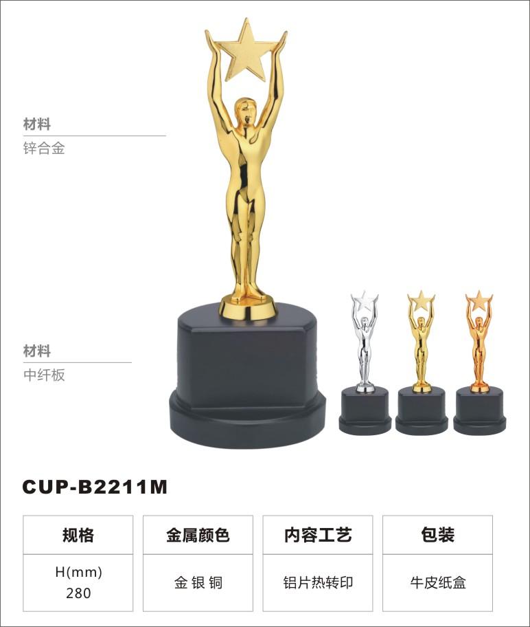 厂家推荐青岛金属奖杯-去哪买品牌好的奥斯卡小金人奖杯