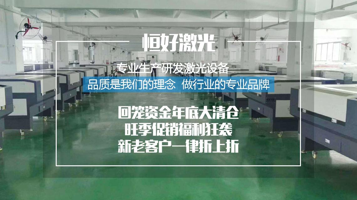 厂家直销非金属激光切割机厂家各种类型激光切割机