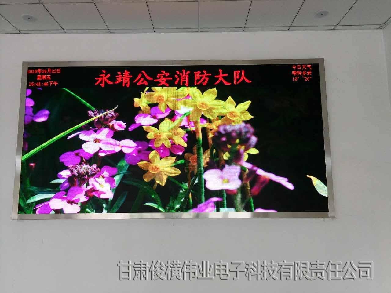 甘肃室内LED电子显示屏-选购led显示屏就找甘肃俊横伟业电子科技