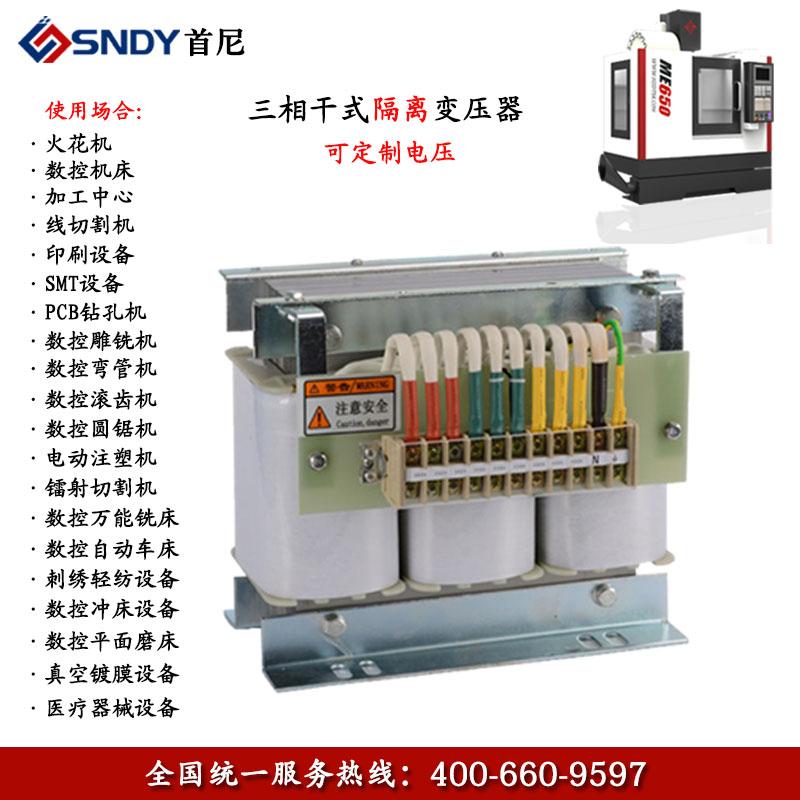 重庆天津数控车床专用变压器——购买销量好的天津变压器优选首尼电气