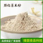 信阳绿园食品口碑好的膨化薏米粉批发,划算的膨化薏米粉