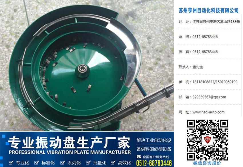振动盘厂家-您的品质之选——南京振动盘厂家