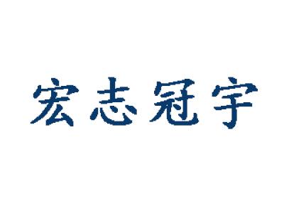 沈阳宏志冠宇机械设备有限公司