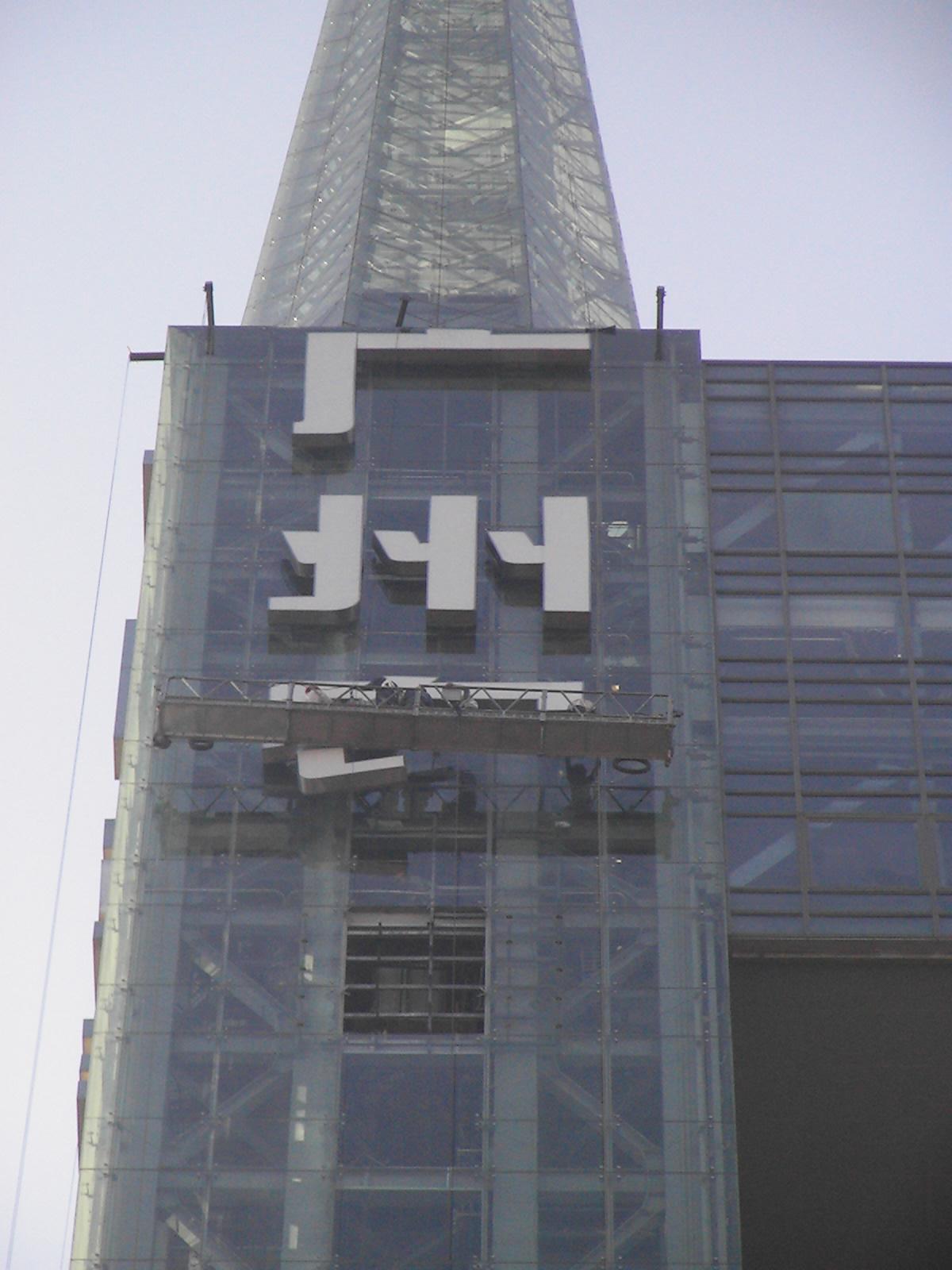 广州字体安装公司推荐,外墙立体字体安装