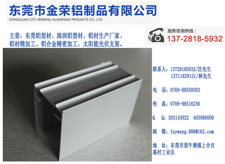 肇庆铝型材规格 供应金荣铝制品优惠的铝型材