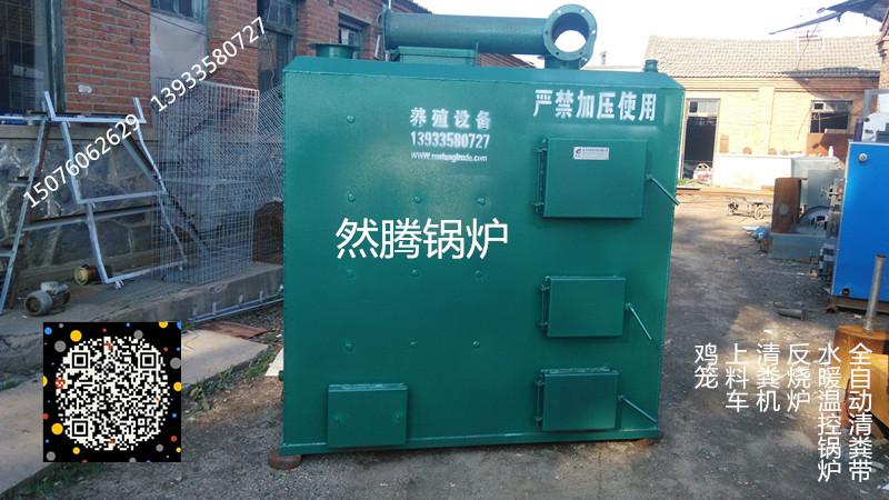 反烧式水暖锅炉厂家-秦皇岛宇然畜牧机械质量可靠的养殖锅炉出售