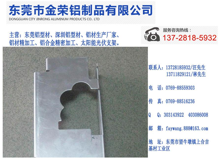 铝型材生产厂家金荣铝制品更专业——江苏铝型材生产厂家