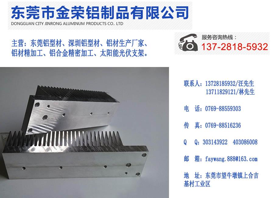 铝材厂就找金荣铝制品-清远铝材厂