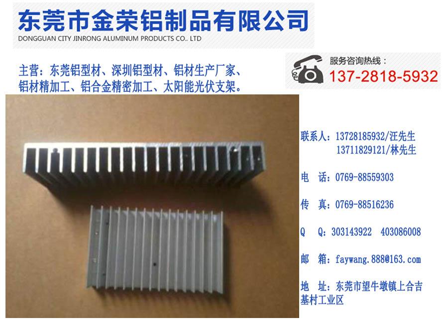 铝材生产厂家您不二选择-河南岸铝型材价格