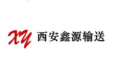 西安鑫源輸送機械有限公司