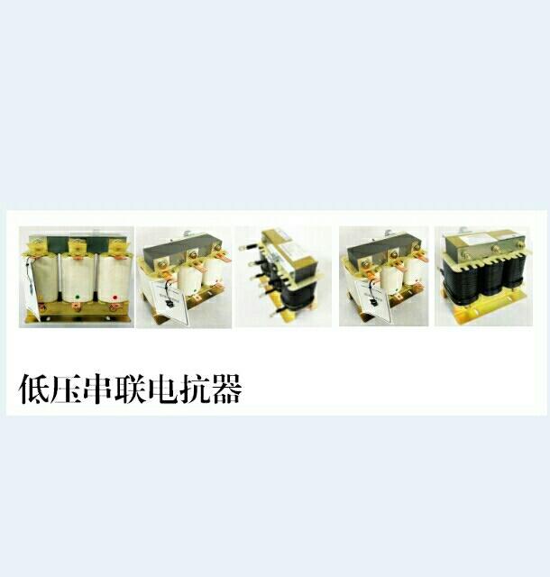 上海市电容电抗器知名厂家-三相串联电抗器